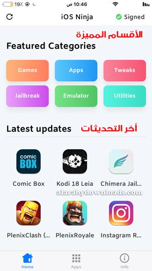 الواجهة الرئيسية بعد تحميل iOS Ninja للايفون