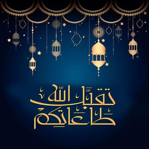 مسجات عيد الاضحى رسائل عيد الاضحى للاصدقاءرسائل العيد الاضحى