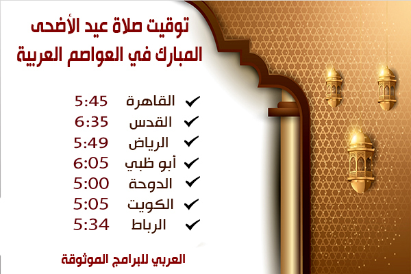 متى صلاة عيد الأضحى 2019فى العواصم العربية
