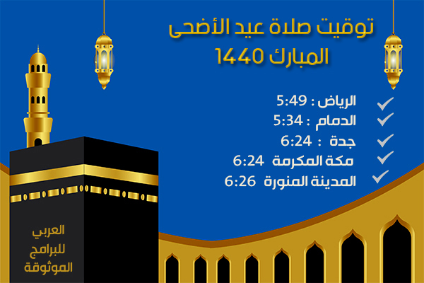 موعد صلاة عيد الأضحى المبارك 2019 في السعودية لعام 1440