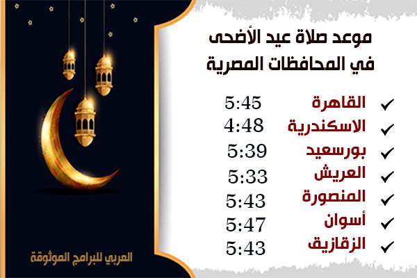 موعد صلاة عيد الأضحى المبارك 2019 في مصر لعام 1440