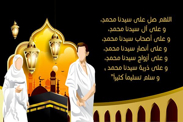 تكبيرات عيد الأضحى تكبيرات العيد كاملة باللغة العربية
