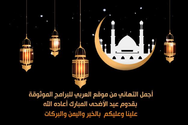 تهنئة من موقع العربي للبرامج الموثوقة بمناسبة عيد الأضحى السعيد