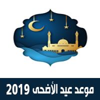 موعد عيد الأضحى المبارك 2019 في مصر والسعودية والعواصم العربية لعام 1440 هجري