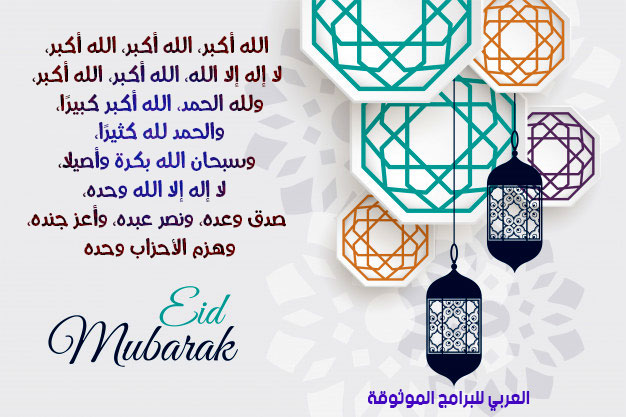 تكبيرات عيد الاضحى المبارك 2020 تكبيرات العيد مكتوبة وبدون انترنت بأجمل الاصوات عبر الموبايل