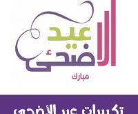 تكبيرات عيد الاضحى المبارك 2020 تكبيرات العيد مكتوبة وmp3 بدون انترنت بأجمل الاصوات