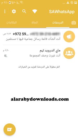 قفل الانترنت عن تطبيق الواتساب برو اخر اصدار