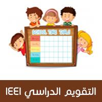 تحميل التقويم الدراسي 1441 صور التقويم الهجري 1441 الدراسي بالاسابيع في السعودية