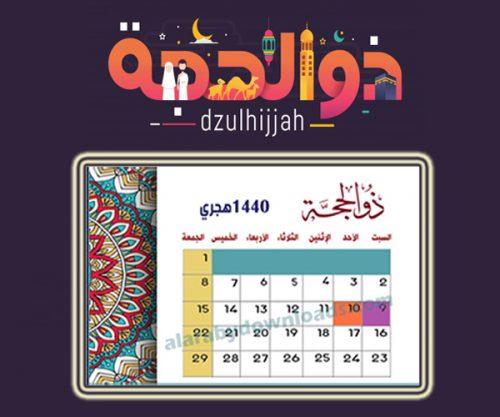 موعد صلاة عيد الأضحى المبارك 2019 في مصر والسعودية والعواصم العربية لعام 1440