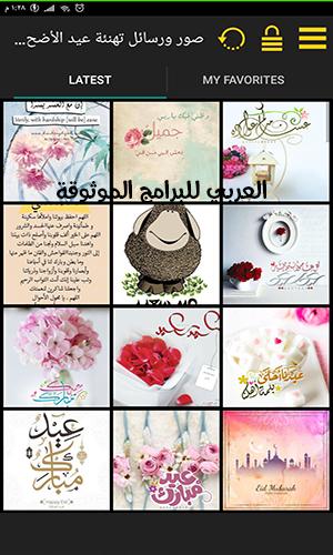 تحميل الصور لعيد الاضحى المباركعيد الأضحى المبارك 2020