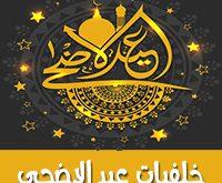 تحميل خلفيات عيد الاضحى المبارك اجمل خلفيات معايدة وتهنئة عن عيد الاضحى