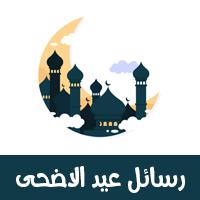 رسائل و صور تهنئة عيد الاضحى المبارك 1441 / 2020