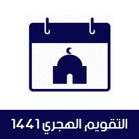 تحميل التقويم الهجري 1441 صورة رزنامة العام الهجري الجديد 1441 للجوال والكمبيوتر