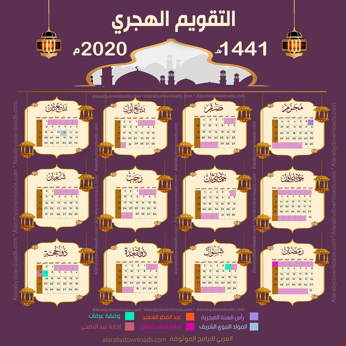 تحميل التقويم الهجري Islamic Calendar 1441 التقويم الهجري 1441 أم القرى