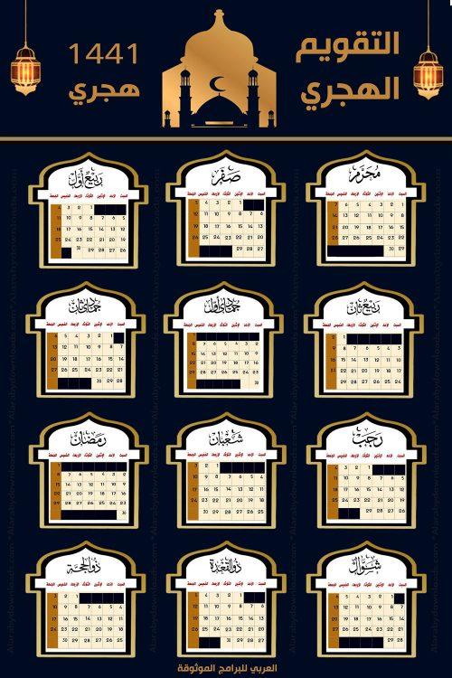 تحميل التقويم الهجري 1441 صورة للجوال والكمبيوتر رزنامة العام الهجري الجديد 1441