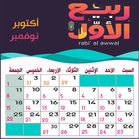 تقويم الأشهر بالهجري و الميلادي لعام 2020 – 1441