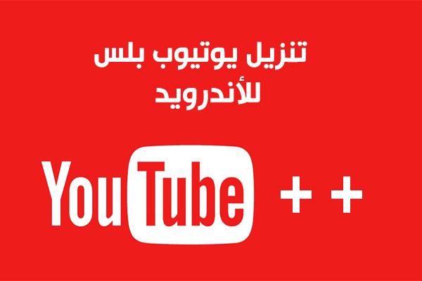 تحميل يوتيوب بلس 2020 Youtube plus يوتيوب بلس للاندرويد youtube plus apk