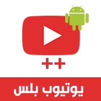 تحميل يوتيوب بلس للاندرويد 2020 YouTube Plus يوتيوب بلس مكرر للاندرويد بدون روت