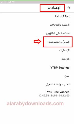يوتيوب بلسyoutube بلس للاندرويدyoutube++ للاندرويد