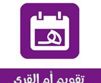 تحميل تقويم أم القرى 1442 الهجري رابط مباشرتطبيق ام القرى للجوال umm al-qura