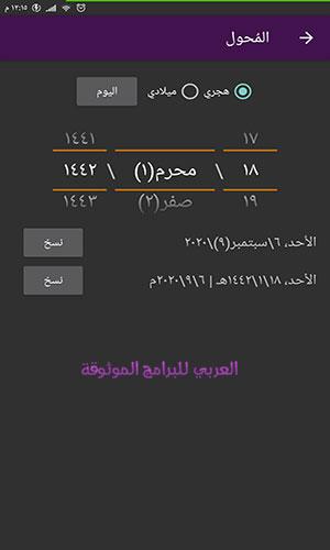 تحميل تقويم أم القرى 1442 الهجري رابط مباشر تطبيق ام القرى للجوال umm al-qura