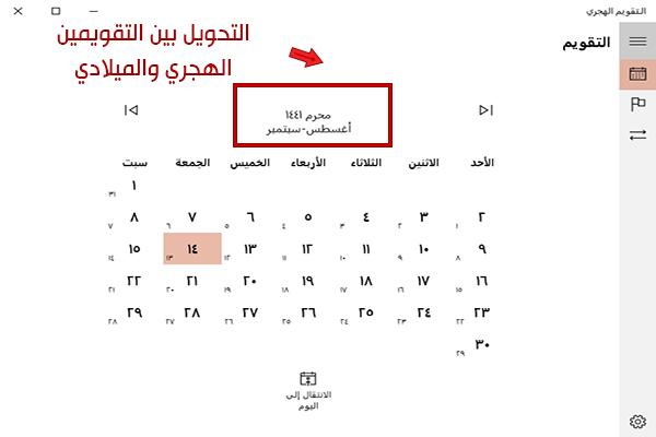 التقويم الهجري مع الميلادي المدمج لسطح المكتب 1441 هجري
