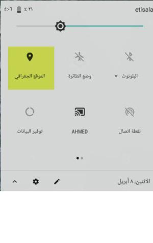 تشغيل الموقع الجغرافي في تطبيقات الاندرويد