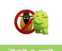 منع تطبيقات الاندرويد من التجسس عليك