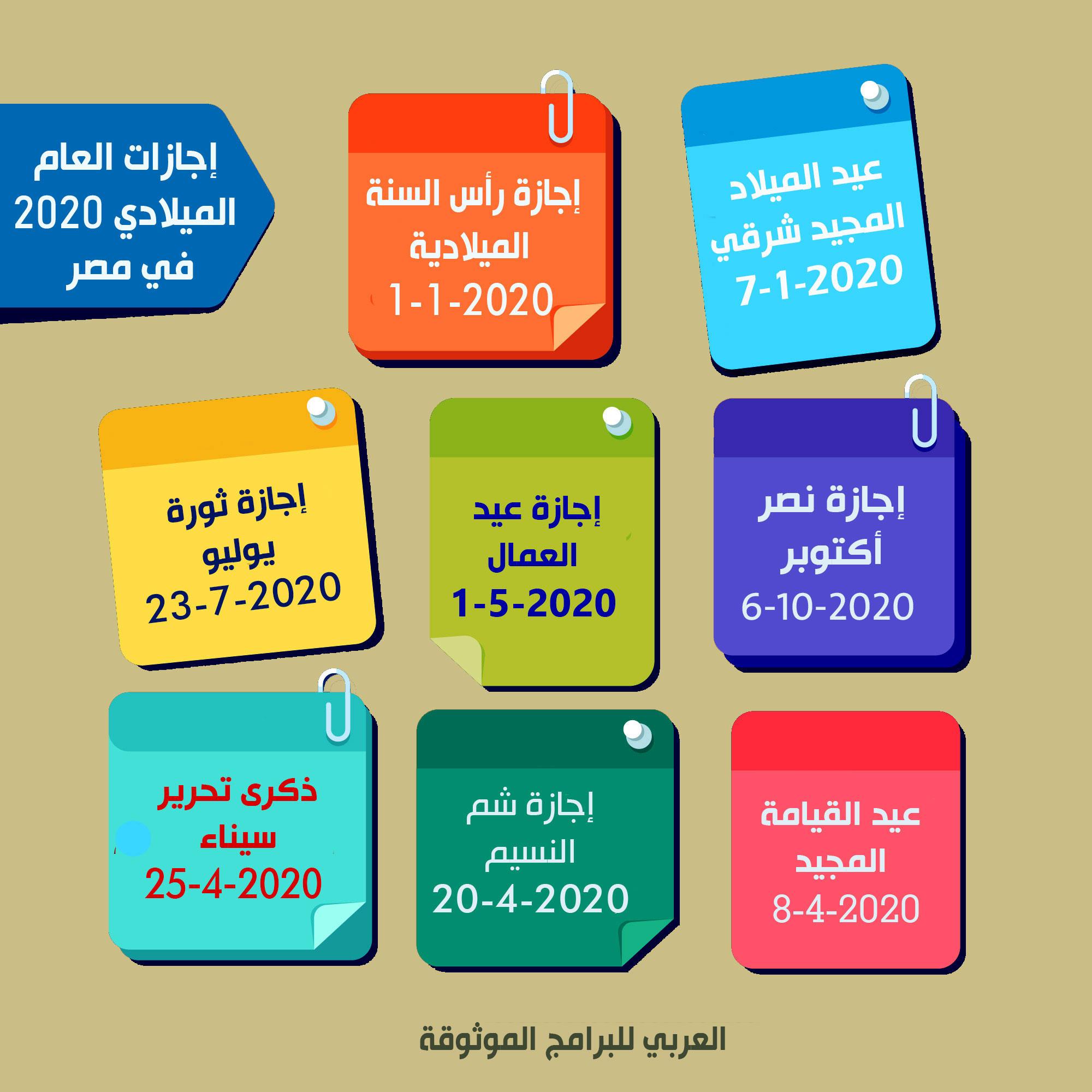 الإجازات الوطنية والدينية في مصر حسب التقويم الميلادي 2020