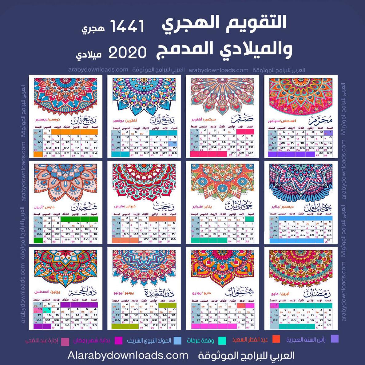 تحميل التقويم الهجري 1441 والميلادي 2019 pdf تاريخ اليوم بالهجري والميلادي مع أبرز إجازات العام الجديد 2020
