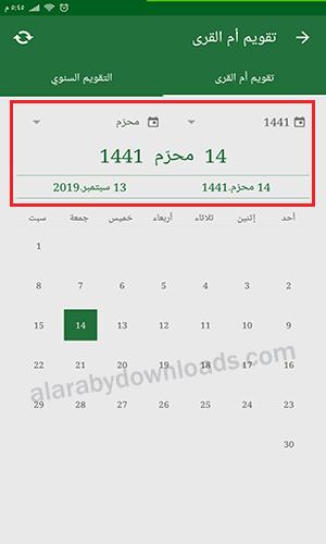 الأشهر بالتقويمين الهجري والميلادي 1441- 2020