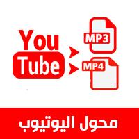 محول اليوتيوب الجديد لتحويل يوتيوب الى MP3، MP4 بجودة عالية للموبايل والكمبيوتر