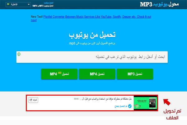 تحويل يوتيوب الى MP3، MP4 بجودة عالية