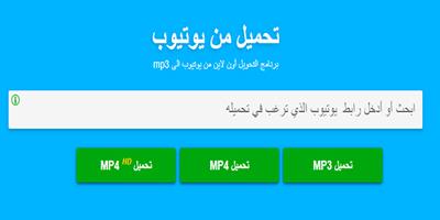 محول اليوتيوب الجديد للأندرويد لتحويل يوتيوب الى MP3، MP4 بجودة عالية للموبايل والكمبيوتر