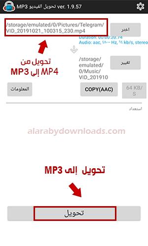 تحويل يوتيوب الى mp4 اكثر من ساعه