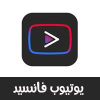 تحميل يوتيوب فانسيد للاندرويد برابط مباشر تحميل برنامج youtube vanced أحدث اصدار 2021