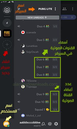 تحميل برنامج الديسكورد Discord للكمبيوتر والاندرويد برنامج الدردشة الصوتية للاعبين رابط مباشر