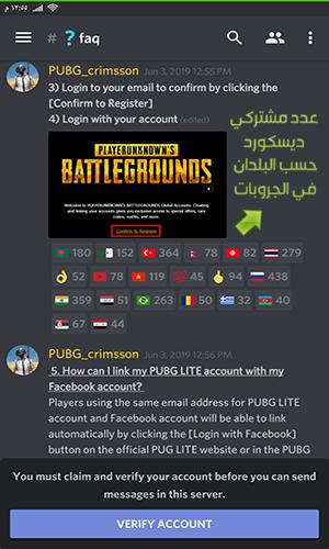 كيف أنضم الى سيرفرات ديسكورد العربية Discord Servers