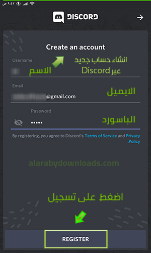 شرح برنامج الديسكورد discord for android