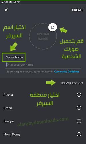 شرح برنامج Discord للاندرويد وكيف أنضم الى سيرفرات ديسكورد العربية Discord Servers