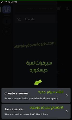 طريقة الانضمام الى سيرفرات ديسكورد العربية Discord Servers