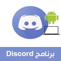 تحميل برنامج Discord للاندرويد والكمبيوتر رابط مباشر