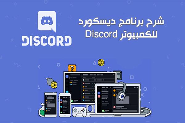 تحميل Discord للكمبيوتر برنامج Discord