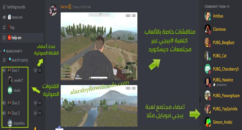 منصة دردشة اللاعبين الصوتية ديسكورد للكمبيوترDiscord