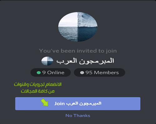 سيرفرات ديسكورد عربية discord servers