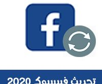 تحديث الفيس بوك الجديد 2020 اخر اصدار لموبايل الاندرويد و الايفون update facebook