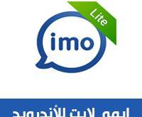 تحميل برنامج Imo Lite للأندرويد برنامج الايمو لايت للمكالمات المجانية رابط مباشر 2019