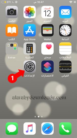اختر الاعدادات في iOS 13 للايفون