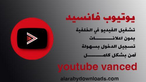تحميل يوتيوب فانسيد مجانا للاندرويد