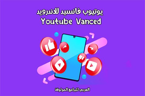 يوتيوب فانسيد 2020تنزيل يوتيوب فانس للاندرويد رابط مباشر